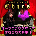 New style club Chaos(カオス
