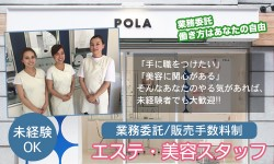 2POLA THE BEAUTY-大阪堀江店