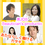 美JOB Beautician's production