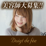 Doigt de fee ISLAY_サムネイル