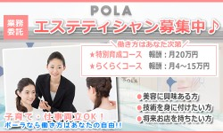 POLA THE BEAUTY 香里園店
