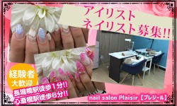 1nail salon Plaisir【プレジール】