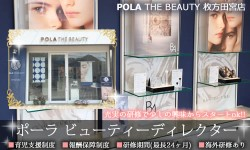 POLA THE BEAUTY 枚方田宮店
