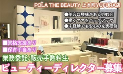 2POLA-THE-BEAUTY-上本町YUFURA店