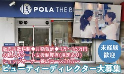 POLA THE BEAUTY 生駒駅前2