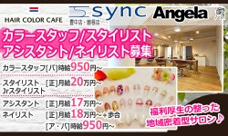 HAIR COLOR CAFE 豊中店・岡町店★sync/Angela 豊中店・曽根店