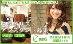 HAIR STYLING eas1