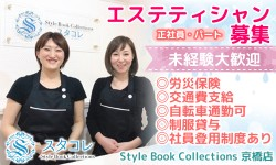 Style-Book-Collections-京橋店
